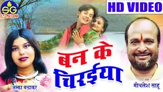 अलका चंद्राकर-Cg Song-Ban Ke Chiraiya-Alka Chandrakar-Mithlesh Sahu-Chhattisgarhi Geet 2018-SG MUSIC