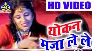 Cg Song-Thokun Maja Le Le-Nirmala Thakur-Parvati Raow-New Hit Chhattisgarhi Geet Video 2018-SG MUSIC