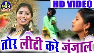 Cg Song-Tor Liti Kare Janjal-Kumar Gabbar-Munmun Chakrwarti-Chhattisgarhi Geet HD Video-Sg Music2018