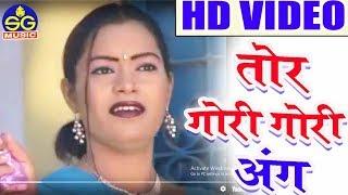 आनंद निषाद | Cg Song | Tor Gori Gori Ang | Aanand Nishad | Chhattisgarhi Geet | Video 2018 | SGMUSIC