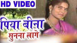 Cg Song | Piya Bina Sunna lage | laxmi Nande | laxmi Khare | New Chhattisgarhi Geet | HD Video 2018