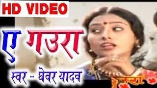 Ghewar Yadav   Cg Song   A Gaura   Laxmi Nande   New Super Hit   Chhattisgarhi Geet   HD Video 2018