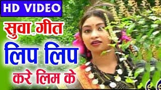 Lip Lip Kare Lim Ke | Cg suwa Geet | Sajal | Shraddha | Chaaru | Tanu | New Chhattisgarhi suwa Geet