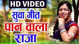 Saraswti Nishad   Cg suwa Geet   Tari Hari Na Na Pan Wala Raja   Chhattisgarhi Song   HD Video 2018