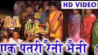 Ek Patri Chadyen Gauri O   Cg Gaura Gauri Geet   Sajal   Shraddha   New Chhattisgarhi suwa Geet 2018