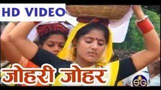 Johri Johar   Cg suwa Geet   Sajal   Shraddha   New Chhattisgarhi suwa Geet   Video 2018   SG MUSIC