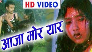 Aaja Mor Yaar   Cg Song   Poonam   New Chhattisgarhi Geet   HD Video 2018   SG MUSIC
