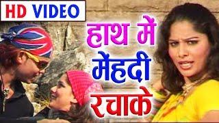 Hath Mai Mehndi Rachake | Cg Song | Lallu Raja | Kumari Seeta | New Chhattisgarhi Geet | Video 2018