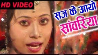 Saj Ke Aayo Sanwariya | Cg Song | Lallu Raja | Kumari Seeta | New Chhattisgarhi Geet | HD Video 2018