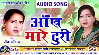 Aankh Maare Turi | Cg Song | Seema Kaushik |New Chhattisgarhi Geet | HD Video 2018 | SG MUSIC