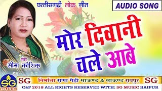 Mor Diwani Chale Aabe | Cg Song | Seema Kaushik | New Chhattisgarhi Geet | HD Video 2018 | SG MUSIC