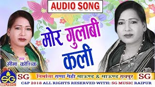 Mor Gulabi Kali | Cg Song | Seema Kaushik | New Chhattisgarhi Geet | HD Video 2018 | SG MUSIC