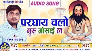 Parghaay Chalo   Cg Panthi Geet   Satvan Singh Tandon   Chhattisgarhi Geet   Video 2018   SG MUSIC