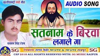 Satnam Ke Birwa   Cg Panthi Geet   Satvan Singh Tandon   Chhattisgarhi Geet   Video 2018   SG MUSIC