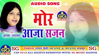 Alka Chandrakar | Cg  Geet | Mor Aaja Sajan | New Chhattisgarhi Geet | HD Video 2018 | SG MUSIC