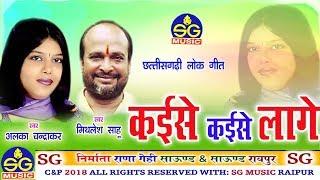 Alka Chandrakar,Mithlesh Sahu  | Cg  Geet | Kaise Kaise Lage |  Chhattisgarhi Geet | HD Video  | SG
