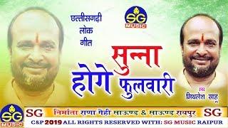 Mithlesh Sahu | Cg  Geet |Sunna Hoge Phoolwari | New Chhattisgarhi Geet | HD Video 2019 | SG MUSIC