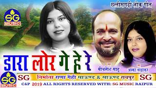Alka Chandrakar,Mithlesh Sahu | Cg  Geet | Dara Lor Ge He Re| New Chhattisgarhi Geet | HD Video 2019