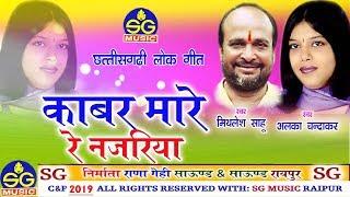 Alka Chandrakar,Mithlesh Sahu | Cg  Geet | Kabar Mare Re Najariya| New Chhattisgarhi Geet | HD Video