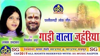 Alka Chandrakar| Cg  Geet |Gadi wala Jahuriya| New Chhattisgarhi Geet | HD Video 2019 | SG MUSIC