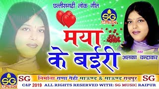 Alka Chandrakar | Cg  Geet | Maya Ke Bairi| New Chhattisgarhi Geet | HD Video 2019 | SG MUSIC