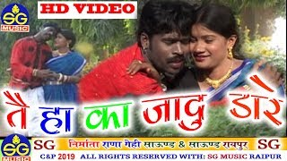Anand Nishad | Cg  Geet | Tai Ha Ka Jadu Dare| New Chhattisgarhi Geet | HD Video 2019 | SG MUSIC