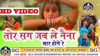 Sunil Soni,Sangita Mishra | Cg  Geet | Tor Sang Jab Le Naina Char Hoge Re| New Chhattisgarhi Geet |