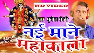 Sunil Soni| Cg Bhakti Geet | Nai Mane MahaKali | New Chhattisgarhi Geet |  HD VIDEO 2019 SG MUSIC video - id 361c939a7934ce - Veblr Mobile