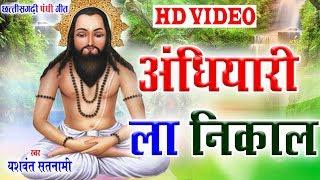 YASHWANT SATNAMI | Cg Panthi Song  |  ANDHIYARI LA NIKAL | Chhattisgarhi  Bhakti Geet | HD VIDEO SG
