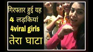 ISME TERA GHATA || य चार लड़किया वायरल होने के बाद हर कोई बना रहा ह  विडियो वायरल होने क लिए ||
