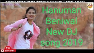 Hanuman Beniwal New DJ SONG 2019
