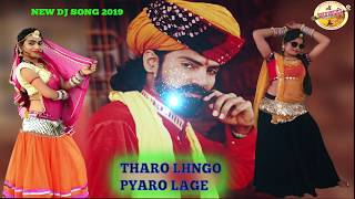 थारो लहंगो प्यारो लागे ऐ गोरी नखराली New DJ Song 2019 || ganesh jaipur