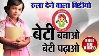 """"""" बेटी बचाओ देश बचाओ """" रुला देने वाला भोजपुरी गाना - काहे कोख में मारल जाता बेटी के - Save Girls"""