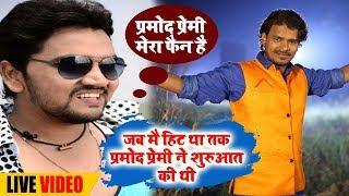 """Gunjan Singh लाइव आकर फिर दिया भड़काने वाला बयान """" Pramod मेरा फैन """" - केहू नइखे हमरा सामने"""