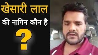 Khesari lal Yadav की नागिन कौन है || Khesari Lal फिर से live आये [Live Video 2018]