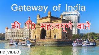 #Gateway Of India#Mumbai || गेटवे ऑफ इंडिया की 10  महत्वपूर्ण बातें || HD VIDEO 2018 || Live Video