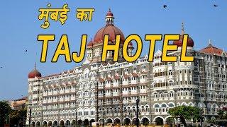 ऐसा होटल आज तक कभी नहीं देखा होगा_Mumbai Taj Mahal Hotel का शानदार नजारा || HD VIDEO 2018