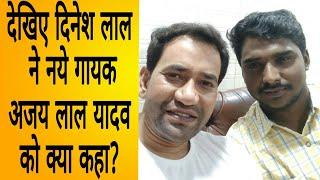 देखिए Dinesh Lal Yadav ने नये गायक Ajay Lal Yadav को क्या कहा ||  Lalten Topten
