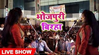 #Ujala Yadav ने मुंबई में अपने बिरहा से लोगो के होश उदा दिए - आप भी जरूर सुने || उजाला यादव [Birha]