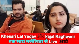 #Khesari Lal Yadav और kajal Raghwani  एक साथ मलेशिया से Live आये | Bhojpuri Live Video From Malaysia
