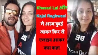 Khesari Lal Yadav और Kajal Raghwani ने आज दुबई जाकर फिर से लाइव आकर क्या कहा - Live Video 2019