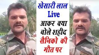 Khesari Lal Yadav का ने Live आकर सैनिको को श्रद्धांजलि दिया - 2019 LIVE