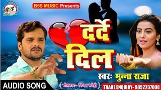Darde dil दर्दे दिल 2018 का सबसे सुपर हिट दर्दभरा गीत दिल लगा के दिल दुखावल प्यार में ठीक ना होला