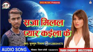 Saja milal pyar kaila ke super hit (sad) song  2018 singer chunmun diwana