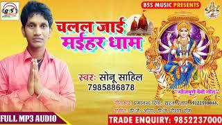2018 का पहला  सुपर हिट - देवी गीत !! चलल जाई मइहर धाम - chalal jai maihar dham // singer sonu sahil
