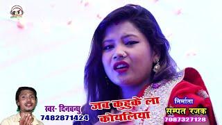 Sad song 2018 Full hd video - dinbandhu bhojpuri ##  जब कुहूके ला कोयलिया // bhojpuri super hit song