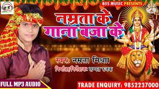 Namrata mishra का (2018) सुपरहिट new devi geet - नम्रता के गाना बाजा के // namrata ke gana baja ke