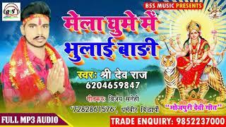 मेला घूमे में भुलाईल बाड़ी- mela ghume me bhulail badi // hit devi geet 2018 singer shree dev raj