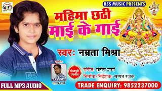 आ गया namrata mishra का सूपर हिट छठ गीत 2018 का // महिमा छठी माई के - mahima chhathi mai ke