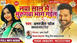नया साल 2019 का happy new year song 2019 - नया साल में मुरुगवा भाग गईल !! Singer amarjeet patel